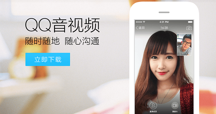 QQ-voice-video-calling-app